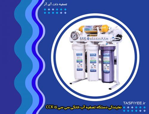 نمایندگی دستگاه تصفیه آب خانگی سی سی کا CCK